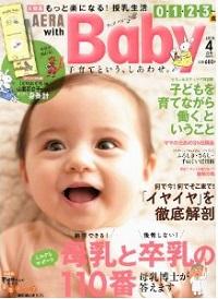ベビーとの暮らしを彩る4つのキーワード日本最大級のマタニティイベント