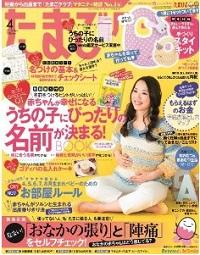 妊婦、産後ママ、パパ、ベビーが一緒に楽しめる日本最大級のマタニティイベント