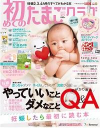 別冊付録「妊娠2~10カ月の完璧見通しガイド」毎月のベビーの成長・体の変化・やるべきこと
