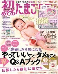 INFORMATION BOXたまごばこ 妊娠初期の妊婦さんに、今おすすめしたいアイテム真のイクメンは妊娠中から!『パパフィット』で夫婦の絆づくり