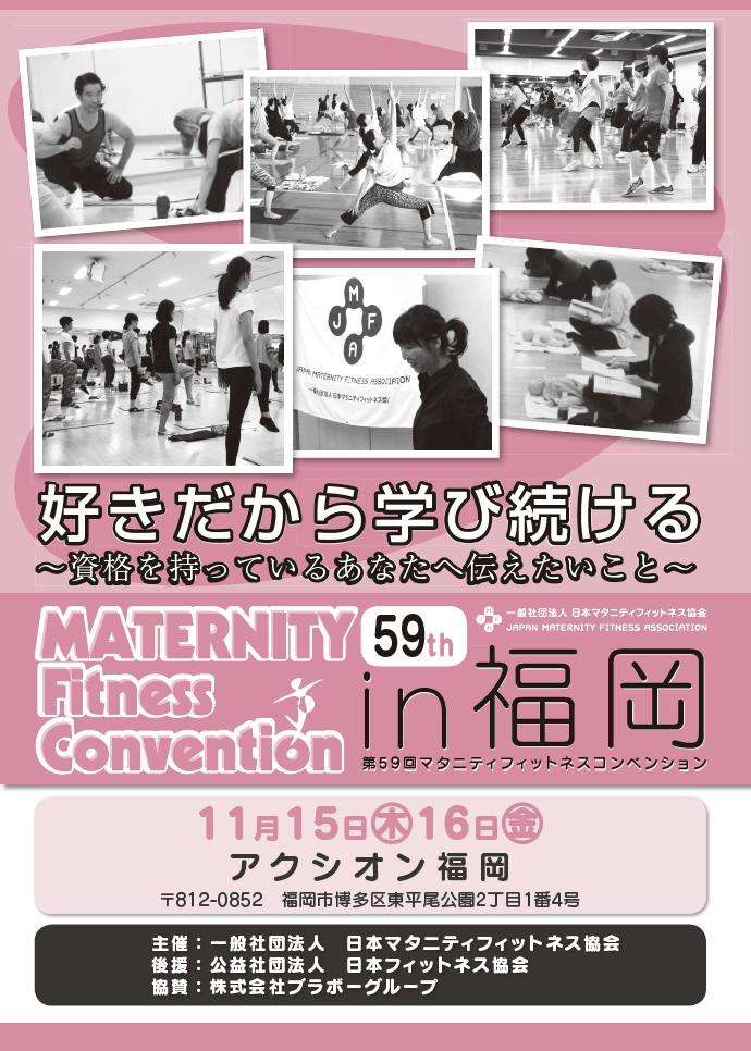 MATERNITY Fitness Convention 59th in 福岡