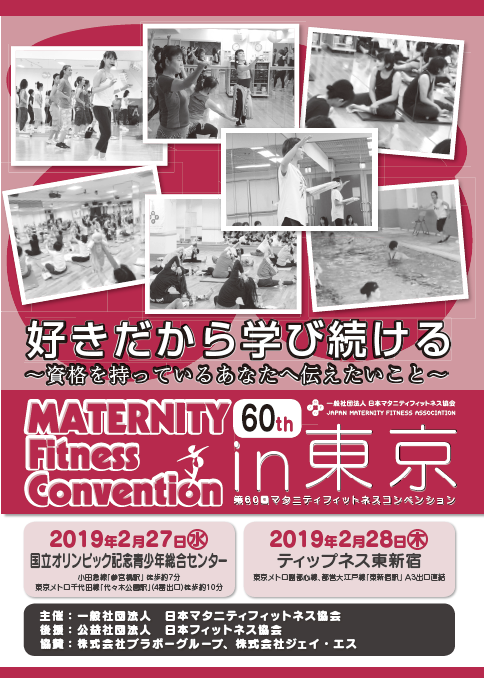 MATERNITY Fitness Convention 60th in 東京